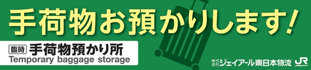 株式会社ジェイアール東日本物流手荷物一時預かり所、開設中トピックス現在の採用状況